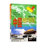 最新实用-中国地图册(年度新版)