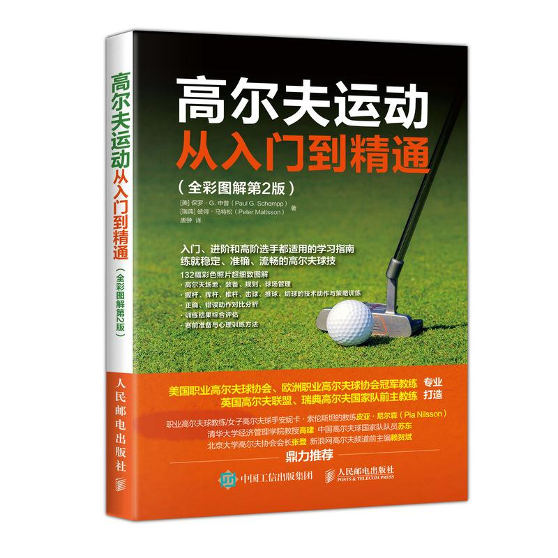 高尔夫运动从入门到精通 全彩图解第2版 高球 美国高尔夫球协会 高尔夫美国大师赛 高尔夫运动系统训练 入门 进阶和高阶选手都适用的高尔夫学习指南