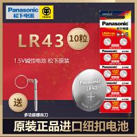松下LR43纽扣电池钮扣AG12 D186A 301 1.5V 386扣式手表电子碱性钮扣10粒装