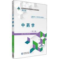 中药学 第2版 中国医药科技出版社