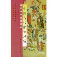 中国古代服饰风俗――中国风俗文化集萃