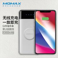 Momax摩米士无线充电宝 10000毫安聚合物移动电源 typec快充qi充电宝 双USB移动充电宝 苹果iPhon