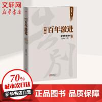 告别百年激进温铁军演讲录(2004-2014)上卷 温铁军 著