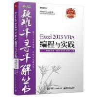 【二手旧书8成新】疑难千寻千解丛书: Excel VBA编程与实践 黄 9787121263965
