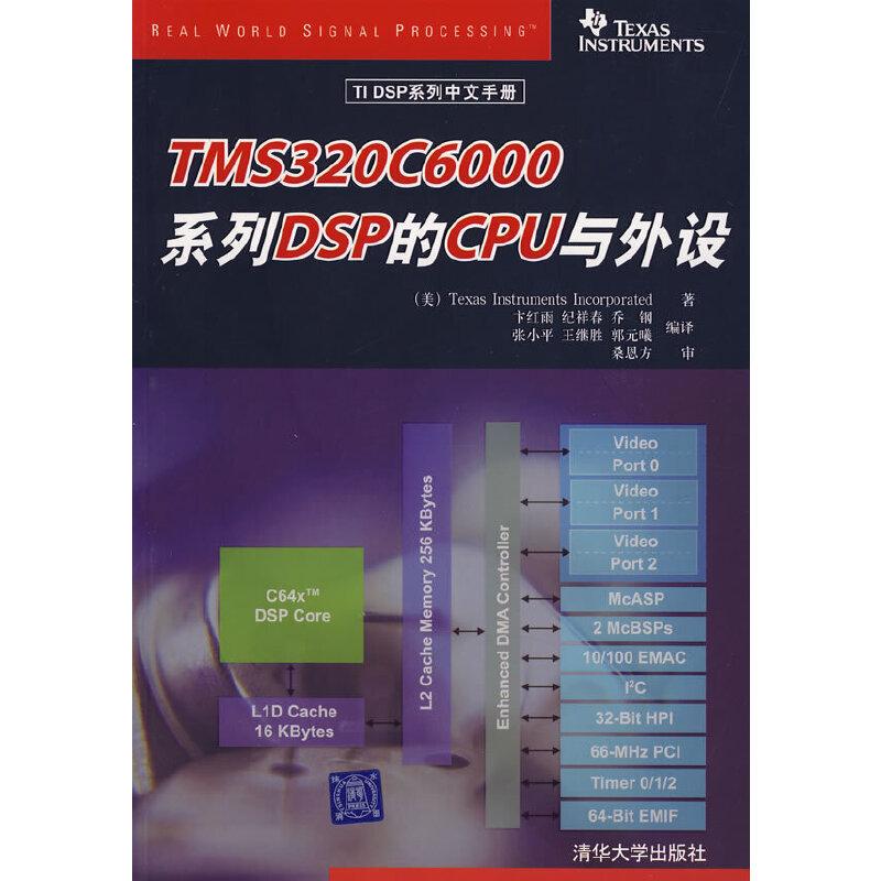 TMS320C6000系列DSP的CPU与外设