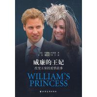 威廉的王妃