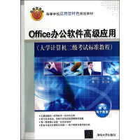 Office办公软件高级应用(大学计算机二级考试标准教程)(高等学校应用型特色规划教材