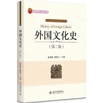 外国文化史(第二版)