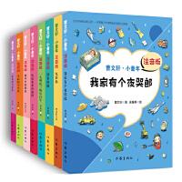 曹文轩・小童年彩图注音系列(给孩子的童年礼物)