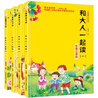 32开儿童精品书架(2181601W03)和大人一起读1.2.3.4