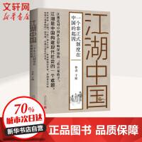 江湖中国 当代中国出版社