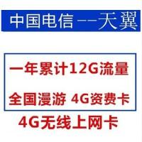 电信 4G资费卡 无线上网卡 LTE 12G流量卡 包年 ipad上网卡全国漫游