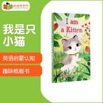 #凯迪克图书专营店?英文原版绘本?I am a kitten 纸板 英语启蒙