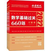 数学基础过关660题(数学二) 2022(全2册) 中国农业出版社