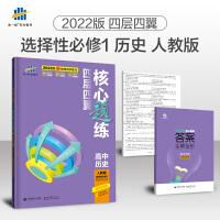 曲一线2022版四层四翼核心题练高中历史人教版选择性必修1