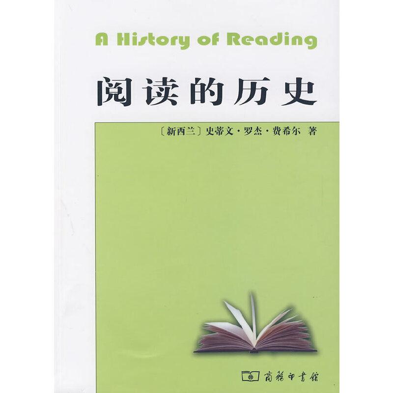 阅读的历史