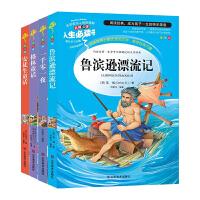 人生必读书精选套装 第1辑(全4册) 鲁滨逊漂流记+格林童话+安徒生童话+一千零一夜