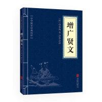 中华国学经典精粹・国学启蒙必读本:增广贤文