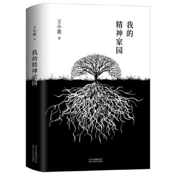 我的精神家园(pdf+txt+epub+azw3+mobi电子书在线阅读下载)