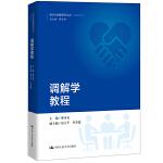 调解学教程(新时代调解研究文丛(实务系列))