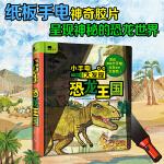 邦臣小红花・小手电大发现-恐龙王国