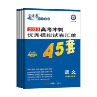 高考冲刺优秀模拟试卷汇编45套 语文数学英语文科综合4本套装 全国Ⅱ/Ⅲ卷 一轮二轮复习(2020年)--天星教育(套