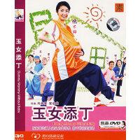 玉女添丁(简装DVD)(杨千桦、陈冠希主演)