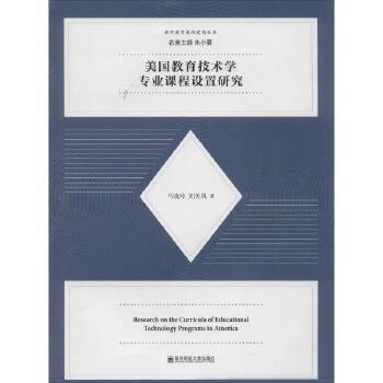 美国教育技术学专业课程设置研究 马晓玲,刘美凤 著 【文轩正版图书】