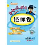 2018年秋季:黄冈小状元达标卷 六年级数学(上)R 人教版