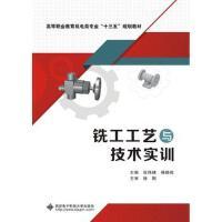 【二手书9成新】 铣工工艺与技术实训 张伟峰 杨晓俊 9787560651002