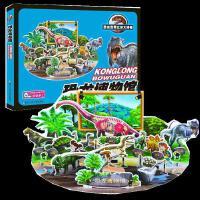 3-6-8岁 恐龙世界立体大拼插・恐龙博物馆 儿童益智手工 亲子互动游戏书恐龙世纪拼插 脑力开发玩具书