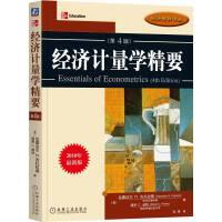 经济教材译丛:经济计量学精要(第4版)