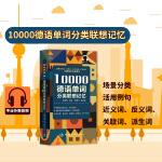 10000德语分类词汇联想记忆