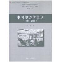 中国史诗学史论(1840―2010)