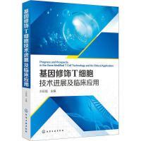 基因修饰T细胞技术进展及临床应用 化学工业出版社