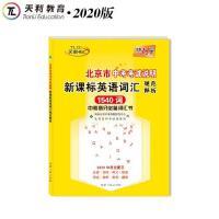 2020北京市中考考试说明新课标英语词汇规范释析 1540词 初中英语必背得分词 中考英语词汇突破手册