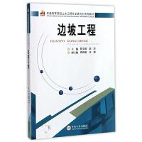 正版新书边坡工程 陈文昭中南大学出版社