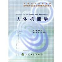 【二手旧书九成新】人体机能学陈丙莺人民卫生出版社9787117064781