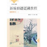 新编日语泛读教程 教师用书 (1-2册)