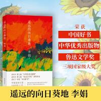 遥远的向日葵地(2017中国好书)(第七届鲁迅文学奖获奖作品)