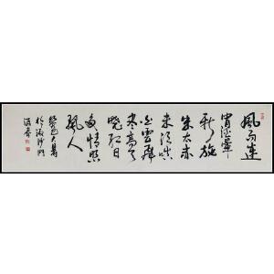 河南省书协会员 常源春(书法)ZH47