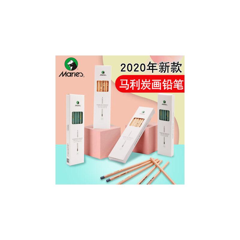 马可铅笔7801 绘图铅笔 素描铅笔 绘图铅笔 3H-9B可选 12支装 此款为出口产品  外包装无中文的