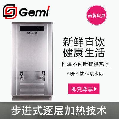 吉之美开水器 GB-100E商用不锈钢步进式保温电热开水机搭配净水器 北京现货!
