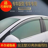 启辰D50 R50 R50X T70 加厚专车专用车窗雨眉亮条晴雨挡 雨眉