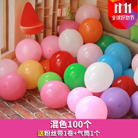 加厚亚光气球婚庆用品结婚婚礼婚房布置儿童生日派对告白气球装饰 混色 100个