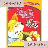 【旧书二手书9成新】咕咕咕咚咚-红袋鼠自我保护故事 /保冬妮