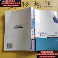 【二手旧书9成新】积极探索都市型工业发展新路:上海新华都市工业园区个案分析9787542618849