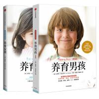 养育男孩+养育女孩 2册套装新 中信出版社