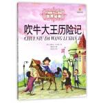 打动孩子心灵的世界经典童话―吹牛大王历险记
