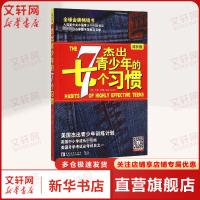 杰出青少年的7个习惯 成长版(成长版) 中国青年出版社